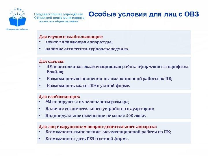 Особые условия для лиц с ОВЗ Для глухих и слабослышащих: • звукоусиливающая аппаратура; •