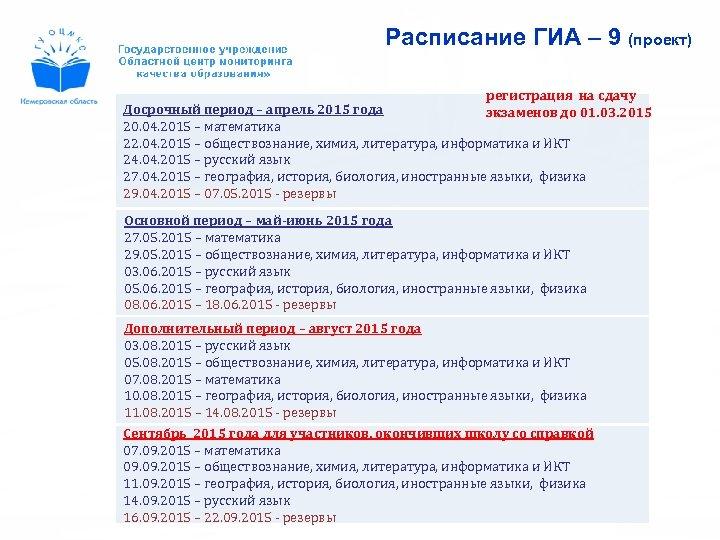 Расписание ГИА – 9 (проект) регистрация на сдачу Досрочный период – апрель 2015 года