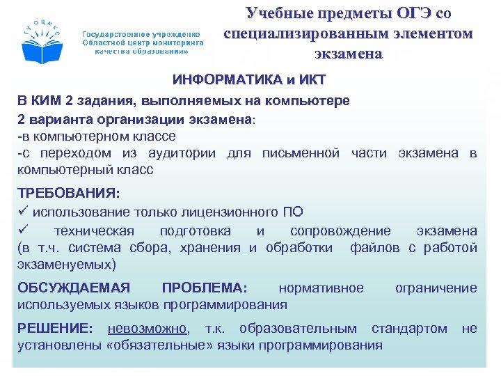 Учебные предметы ОГЭ со специализированным элементом экзамена ИНФОРМАТИКА и ИКТ В КИМ 2 задания,