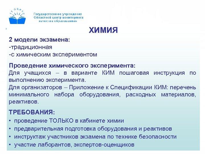ХИМИЯ 2 модели экзамена: -традиционная -c химическим экспериментом Проведение химического эксперимента: Для учащихся –