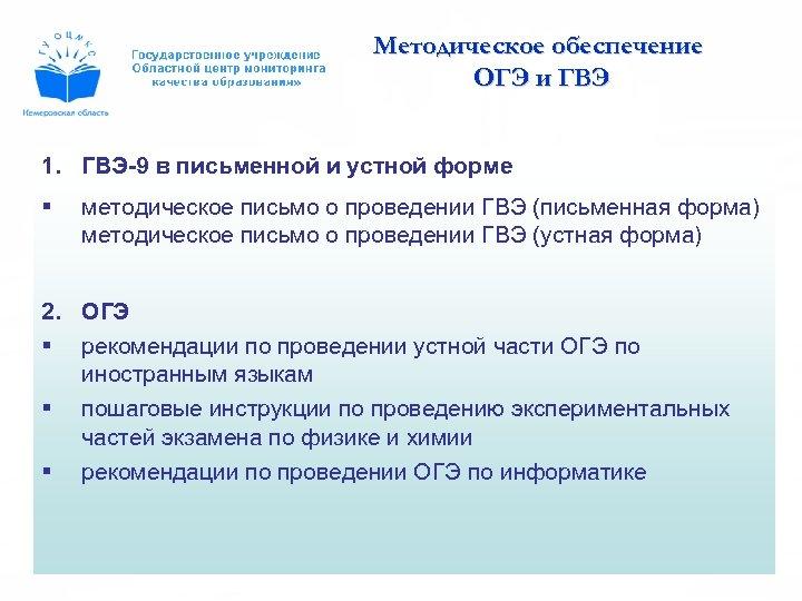 Методическое обеспечение ОГЭ и ГВЭ 1. ГВЭ-9 в письменной и устной форме § методическое
