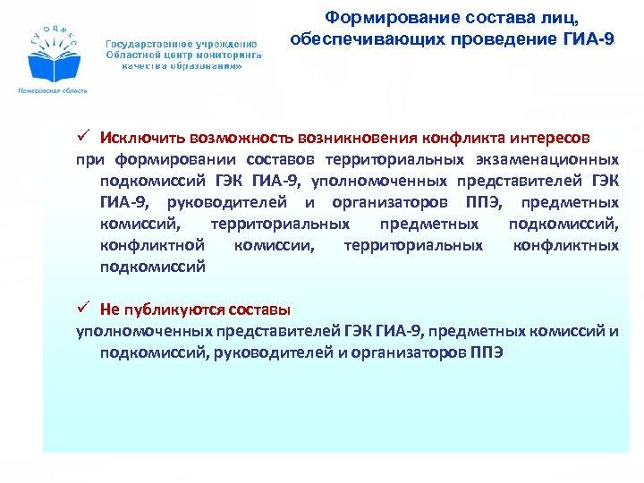 Формирование состава лиц, обеспечивающих проведение ГИА-9 ü Исключить возможность возникновения конфликта интересов при формировании