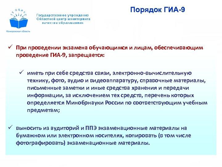 Порядок ГИА-9 ü При проведении экзамена обучающимся и лицам, обеспечивающим проведение ГИА-9, запрещается: ü