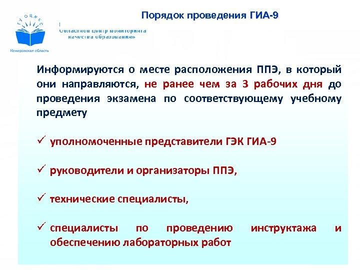 Порядок проведения ГИА-9 Информируются о месте расположения ППЭ, в который они направляются, не ранее