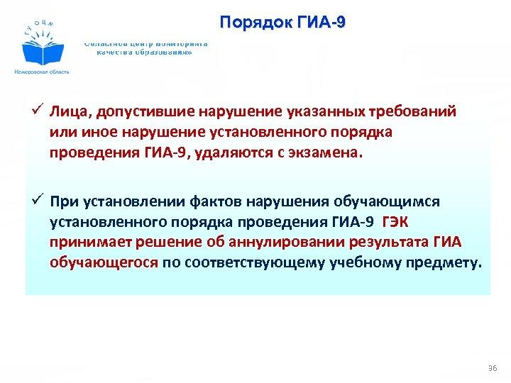 Порядок ГИА-9 ü Лица, допустившие нарушение указанных требований или иное нарушение установленного порядка проведения