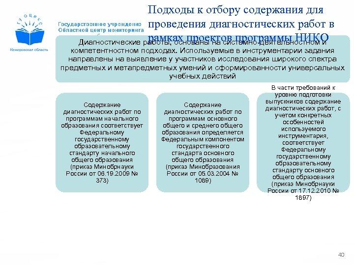 Подходы к отбору содержания для проведения диагностических работ в рамках проектов программы НИКО Диагностические