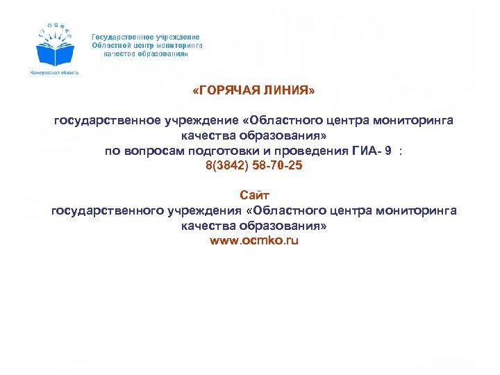 «ГОРЯЧАЯ ЛИНИЯ» государственное учреждение «Областного центра мониторинга качества образования» по вопросам подготовки и