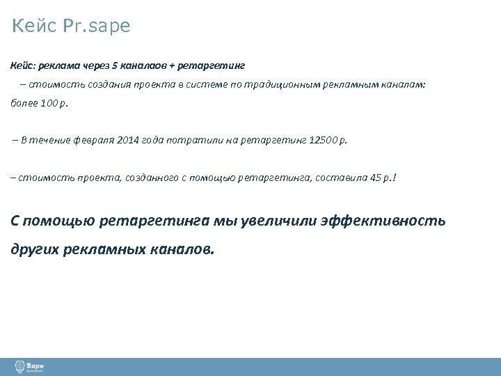 Кейс Pr. sape Кейс: реклама через 5 каналаов + ретаргетинг – стоимость создания проекта