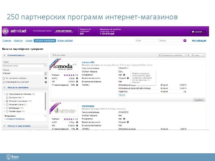 250 партнерских программ интернет-магазинов