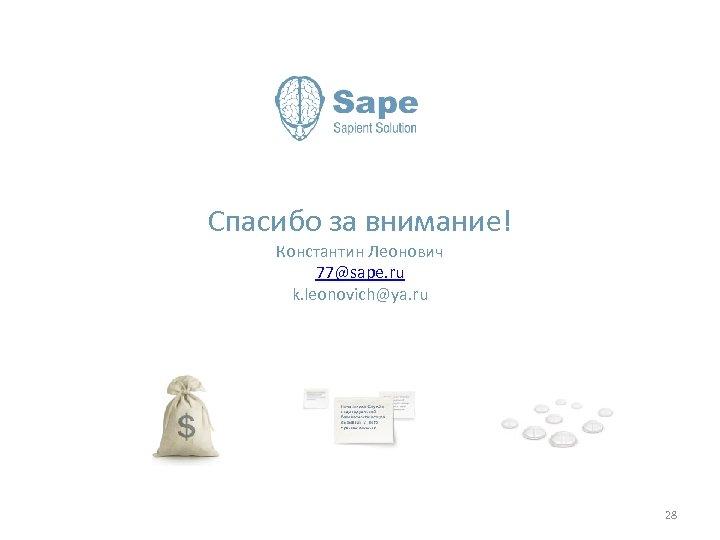 Спасибо за внимание! Константин Леонович 77@sape. ru k. leonovich@ya. ru 28