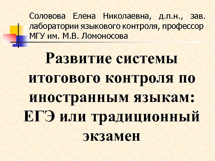 Соловова Елена Николаевна, д. п. н. , зав. лаборатории языкового контроля, профессор МГУ им.