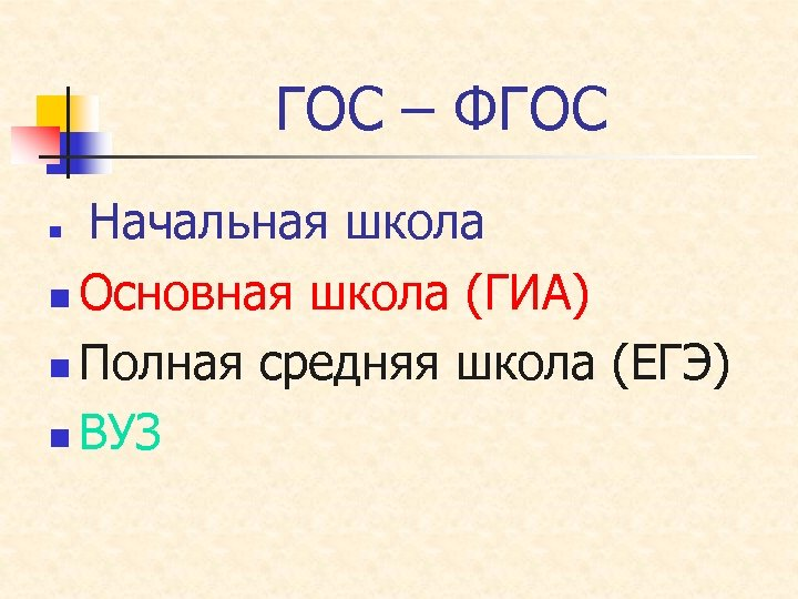 ГОС – ФГОС Начальная школа n Основная школа (ГИА) n Полная средняя школа (ЕГЭ)