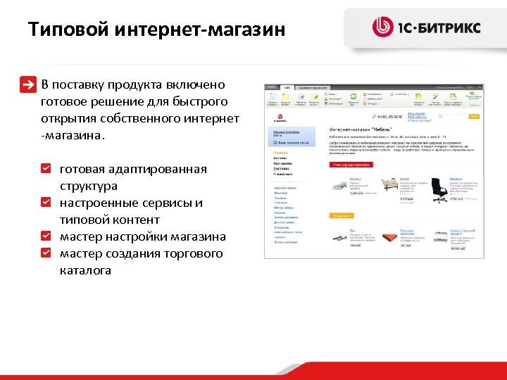 Типовой интернет-магазин В поставку продукта включено готовое решение для быстрого открытия собственного интернет -магазина.