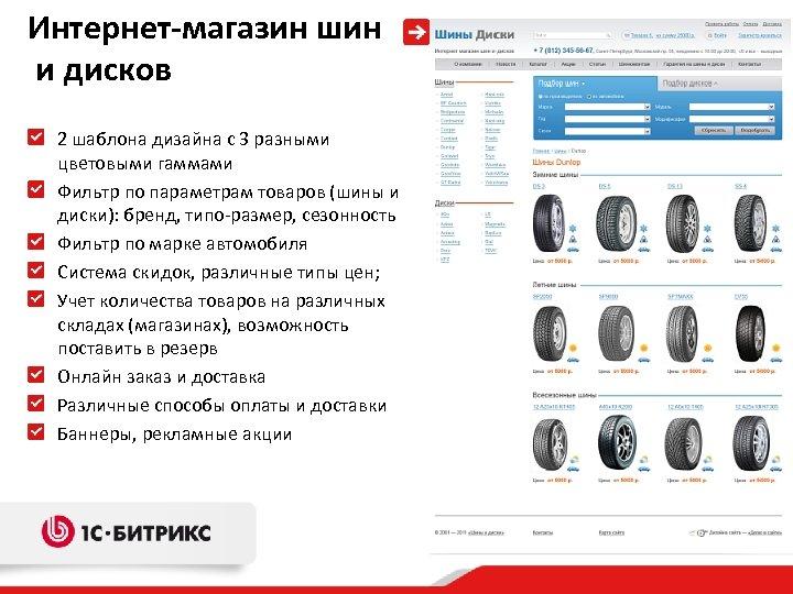 Интернет-магазин шин и дисков 2 шаблона дизайна с 3 разными цветовыми гаммами Фильтр по