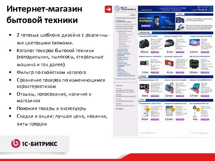 Интернет-магазин бытовой техники • 2 готовых шаблона дизайна с различными цветовыми схемами. • Каталог