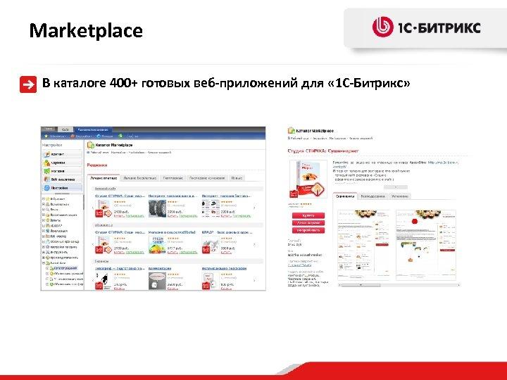 Marketplace В каталоге 400+ готовых веб-приложений для « 1 С-Битрикс»