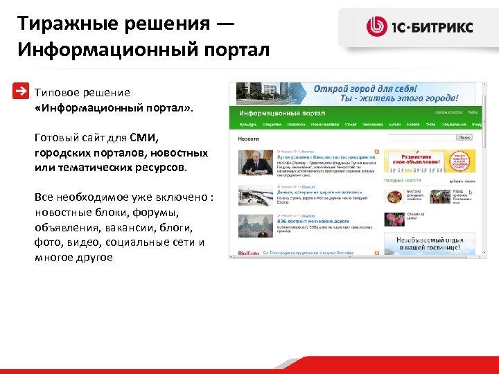 Тиражные решения — Информационный портал Типовое решение «Информационный портал» . Готовый сайт для СМИ,