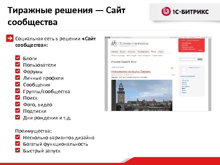 Тиражные решения — Сайт сообщества Социальная сеть в решении «Сайт сообщества» : Блоги Пользователи