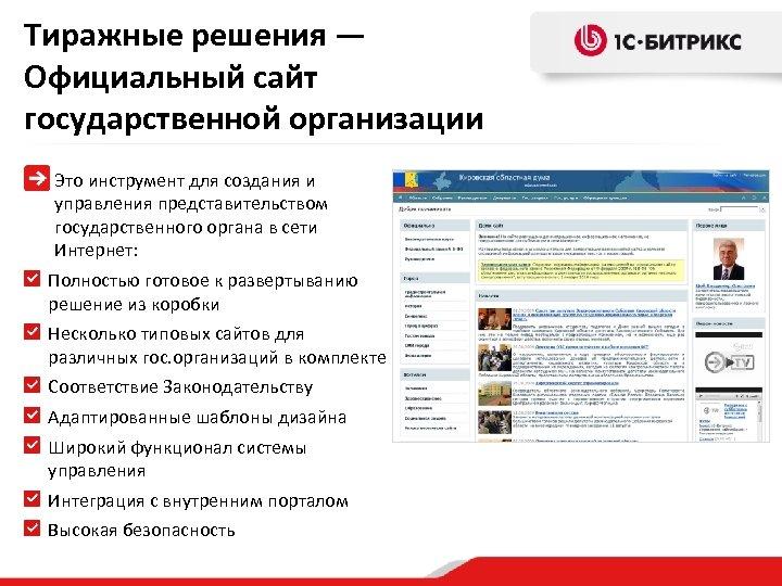 Тиражные решения — Официальный сайт государственной организации Это инструмент для создания и управления представительством