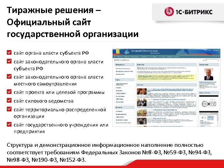 Тиражные решения – Официальный сайт государственной организации сайт органа власти субъекта РФ сайт законодательного