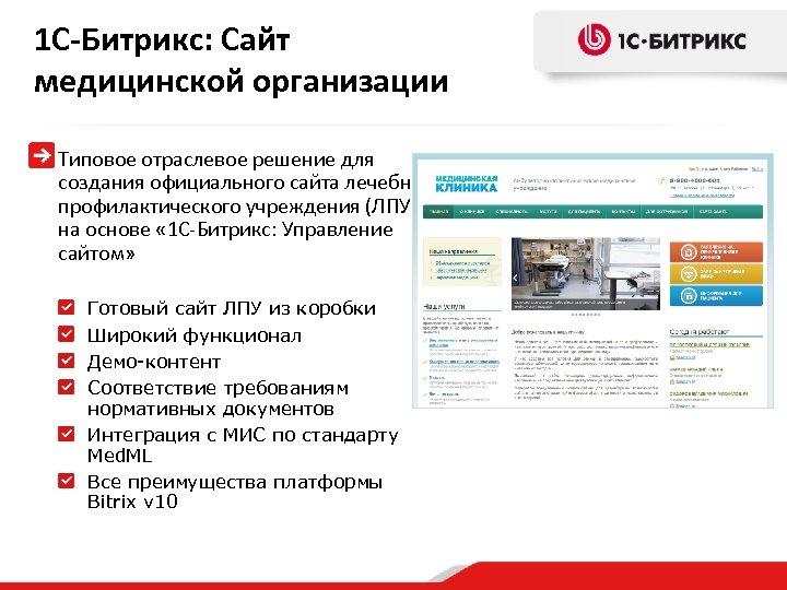 1 С-Битрикс: Сайт медицинской организации Типовое отраслевое решение для создания официального сайта лечебнопрофилактического учреждения