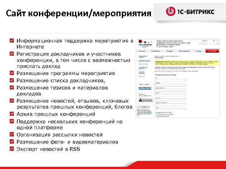 Сайт конференции/мероприятия Информационная поддержка мероприятия в Интернете Регистрация докладчиков и участников конференции, в том