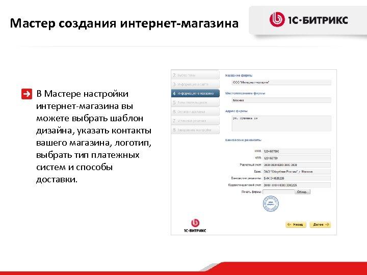 Мастер создания интернет-магазина В Мастере настройки интернет-магазина вы можете выбрать шаблон дизайна, указать контакты