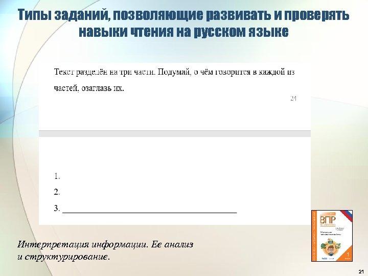 Типы заданий, позволяющие развивать и проверять навыки чтения на русском языке Интерпретация информации. Ее