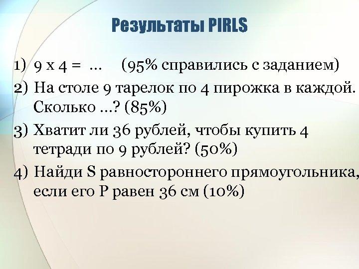 Результаты PIRLS 1) 9 х 4 = … (95% справились с заданием) 2) На