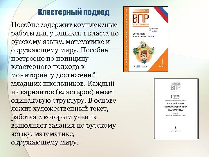 Кластерный подход Пособие содержит комплексные работы для учащихся 1 класса по русскому языку, математике