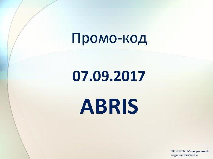 Промо-код 07. 09. 2017 ABRIS