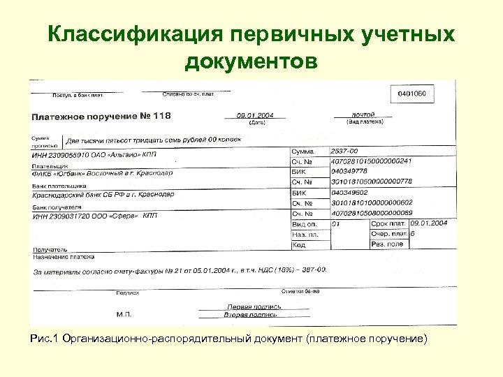 Классификация первичных учетных документов Рис. 1 Организационно-распорядительный документ (платежное поручение)