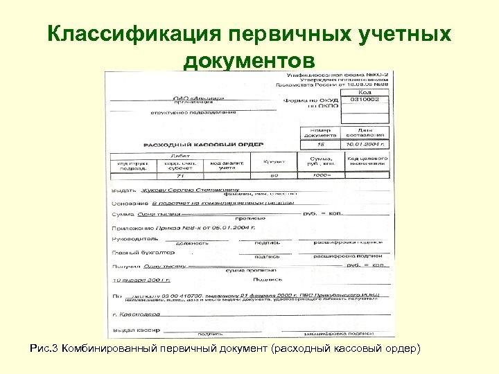 Классификация первичных учетных документов Рис. 3 Комбинированный первичный документ (расходный кассовый ордер)