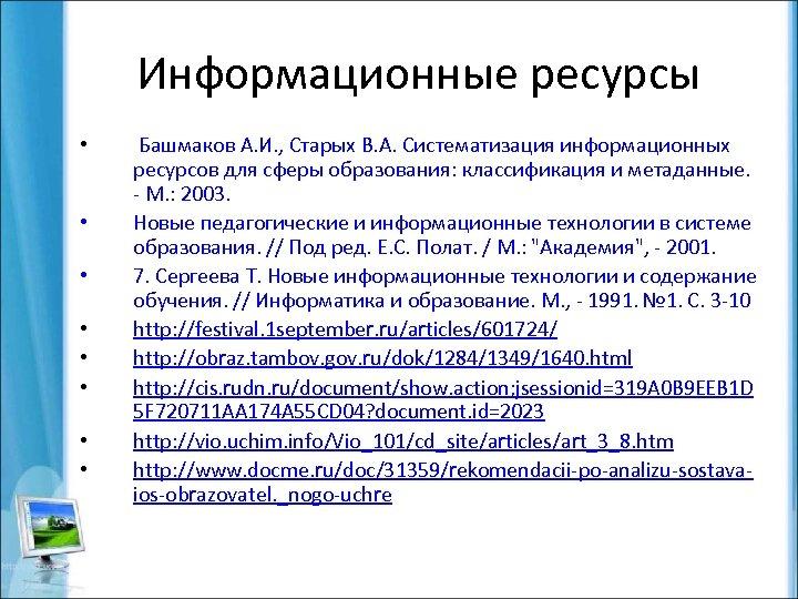 Информационные ресурсы • • Башмаков А. И. , Старых В. А. Систематизация информационных ресурсов
