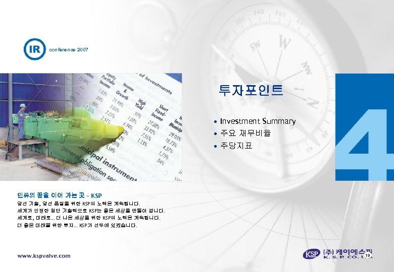 conference 2007 투자포인트 • Investment Summary • 주요 재무비율 • 주당지표 인류의 꿈을 이어