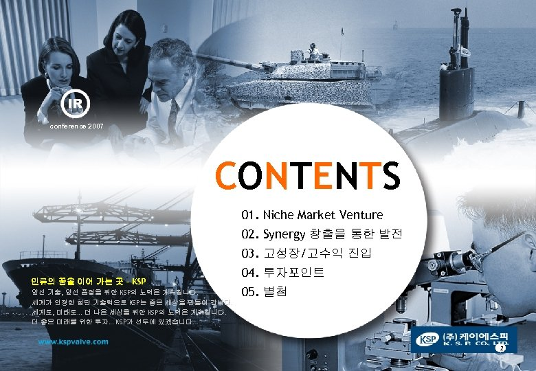 conference 2007 CONTENTS 01. Niche Market Venture 02. Synergy 창출을 통한 발전 03. 고성장/고수익