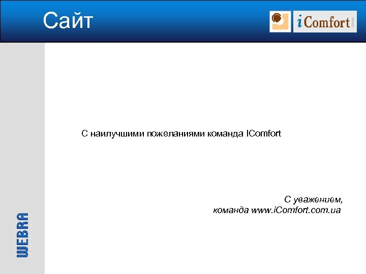 Сайт С наилучшими пожеланиями команда IComfort С уважением, команда www. i. Comfort. com. ua