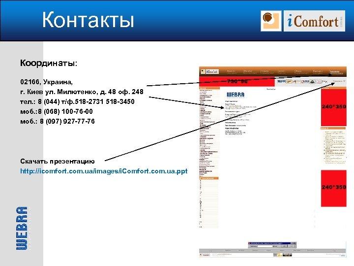 Контакты Координаты: 02166, Украина, г. Киев ул. Милютенко, д. 48 оф. 248 тел. :