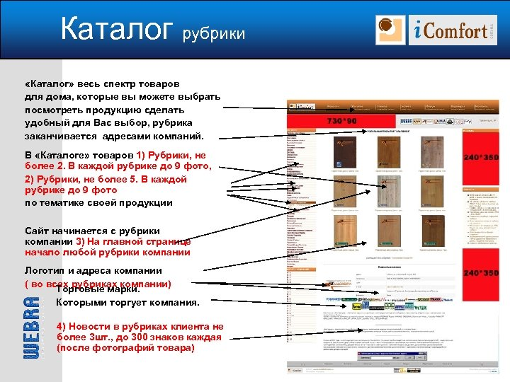 Каталог рубрики «Каталог» весь спектр товаров для дома, которые вы можете выбрать посмотреть продукцию