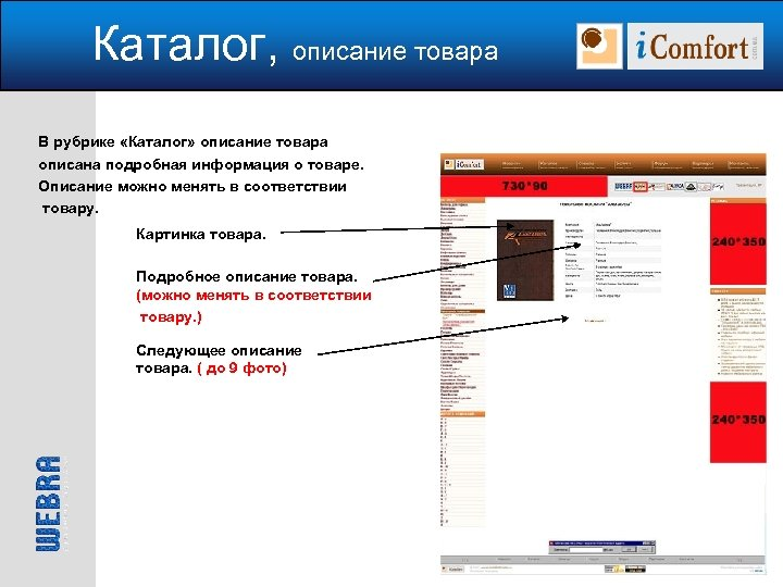 Каталог, описание товара В рубрике «Каталог» описание товара описана подробная информация о товаре. Описание