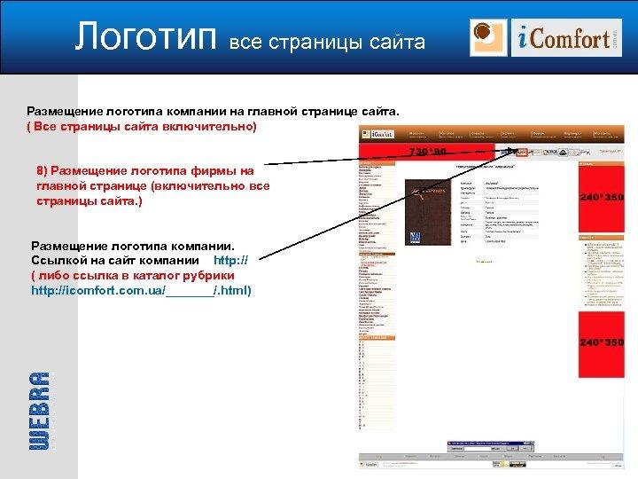 Логотип все страницы сайта Размещение логотипа компании на главной странице сайта. ( Все страницы