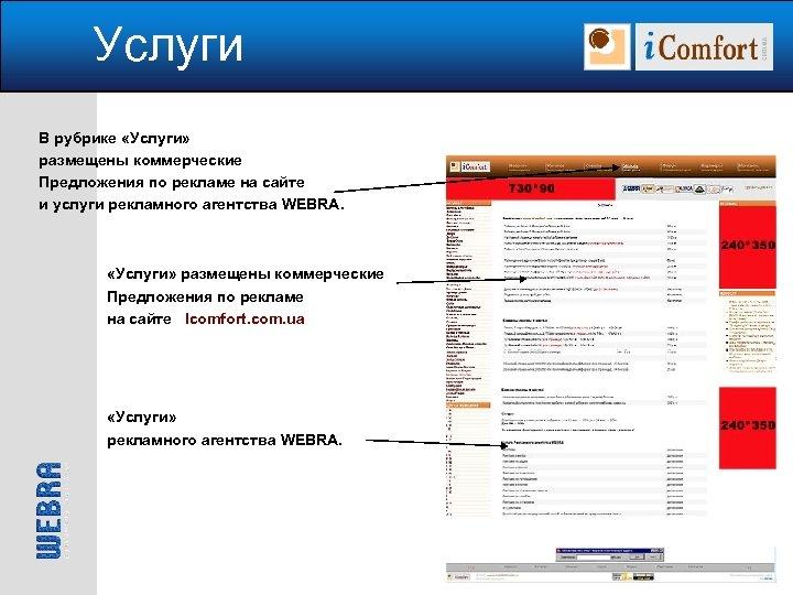Услуги В рубрике «Услуги» размещены коммерческие Предложения по рекламе на сайте и услуги рекламного