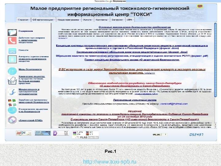 Рис. 1 http: //www. toxi-spb. ru