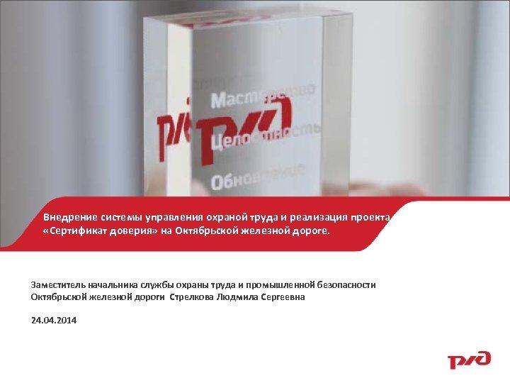Внедрение системы управления охраной труда и реализация проекта «Сертификат доверия» на Октябрьской железной дороге.
