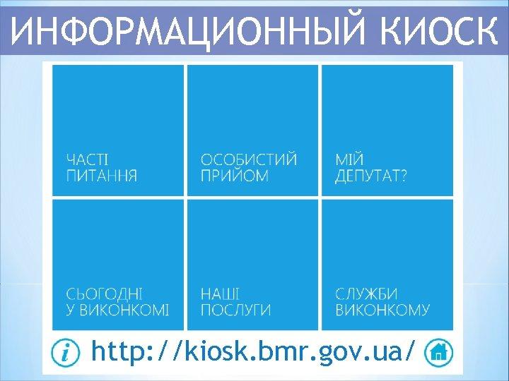 ИНФОРМАЦИОННЫЙ КИОСК http: //kiosk. bmr. gov. ua/