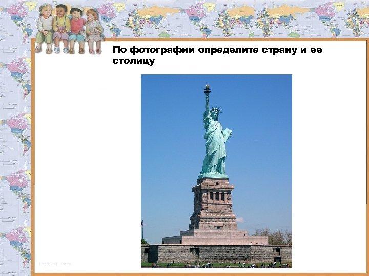 По фотографии определите страну и ее столицу