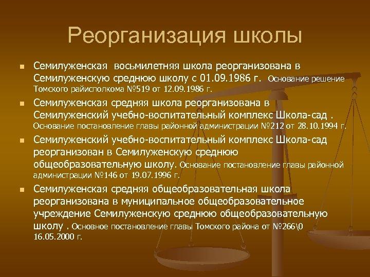 Реорганизация школы n Семилуженская восьмилетняя школа реорганизована в Семилуженскую среднюю школу с 01. 09.