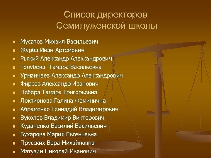 Список директоров Семилуженской школы n n n n Мусатов Михаил Васильевич Журба Иван Артемович