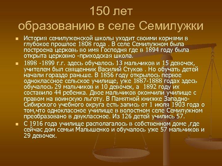 150 лет образованию в селе Семилужки n n n История семилуженской школы уходит своими