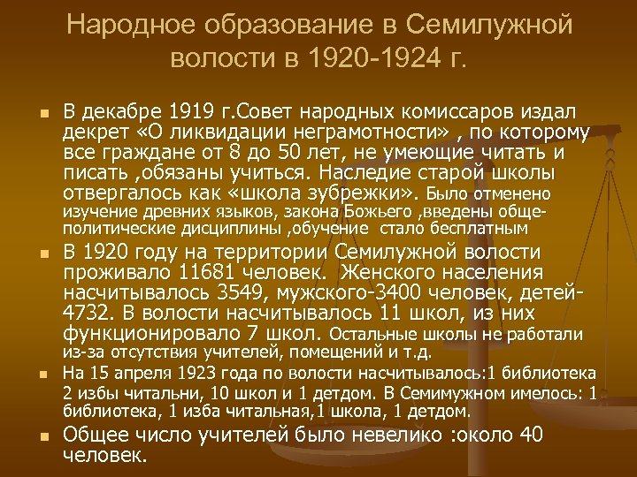 Народное образование в Семилужной волости в 1920 -1924 г. n В декабре 1919 г.